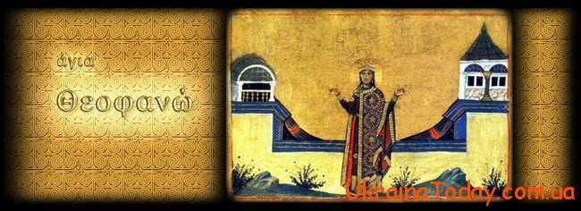 молитві до цариці блаженної Феофанії