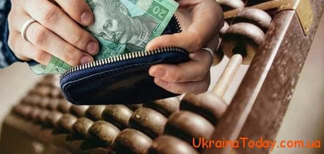 Розрахунок грошової допомоги