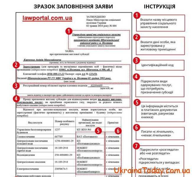 зразок заповнення декларації на субсидію 2019 року