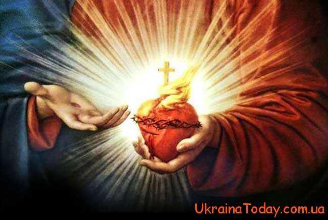 Свято Серця Ісуса