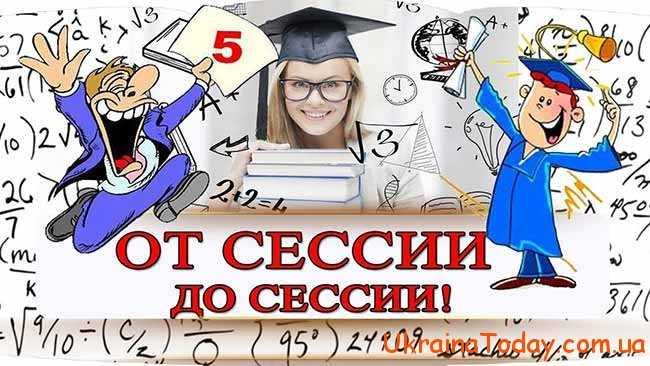 Когда день Студента в Украине в 2020 году?